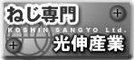 有限会社 光伸産業 !ねじ専門!